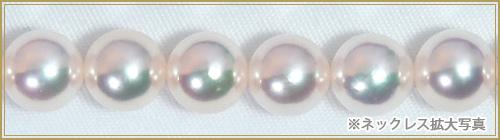 無調色花珠真珠2点セットあこや真珠ネックレス<7.5mm>鑑別書付 NE-2121