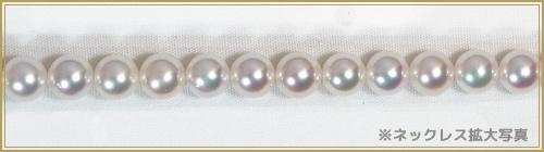 あこや真珠ベビーパールネックレス<5.5〜6mm>差し込み式クラスプ N-11675
