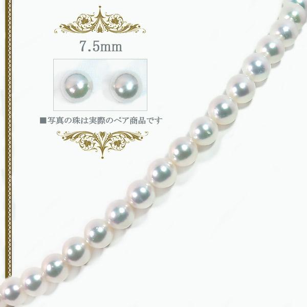 無調色2点セットあこや真珠ネックレス<7.5mm>NE-2051