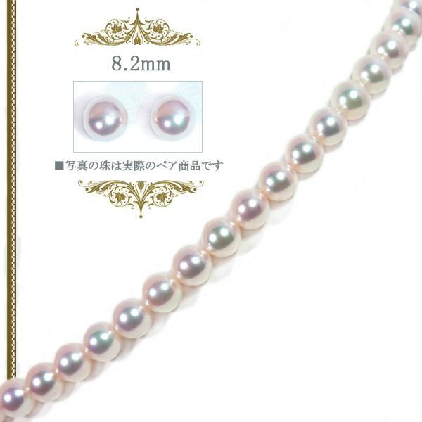 花珠真珠2点セットあこや真珠ネックレス<7.5mm>鑑別書付 NE-2120