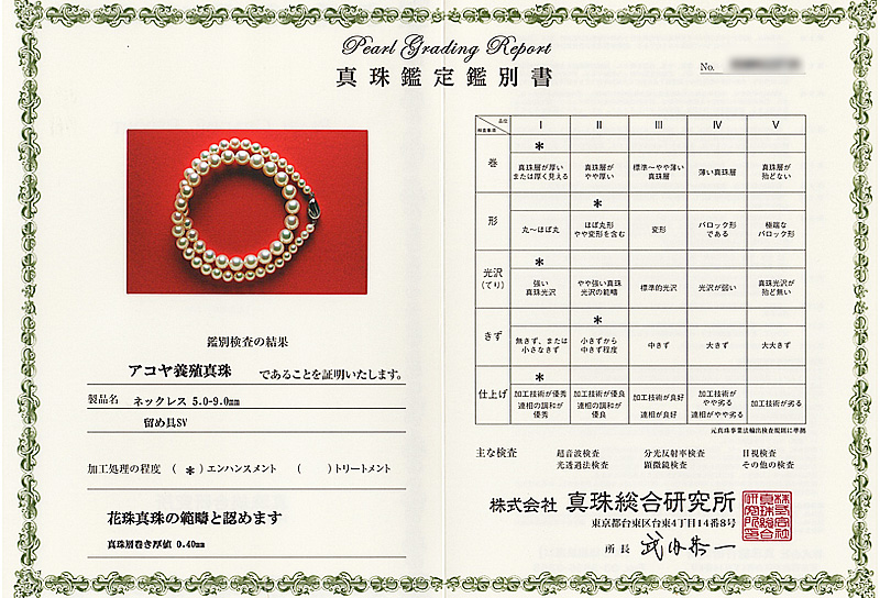 花珠真珠範疇あこや真珠グラデーションネックレス<5〜9mm>鑑別書付 N-12071