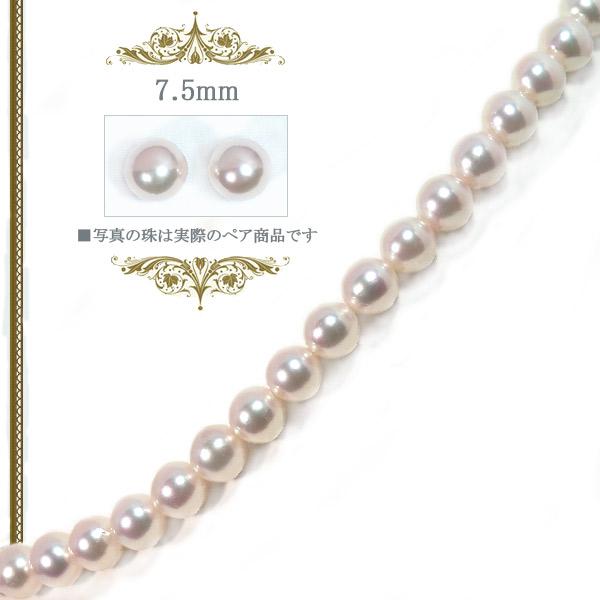 2点セットあこや真珠ネックレス<7.5mm>NE-2249