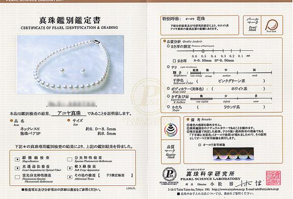 無調色 花珠真珠2点セットあこや真珠ネックレス<8mm>鑑別書付 NE-2013