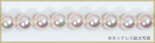 花珠真珠2点セットあこや真珠ネックレス<7.5mm>鑑別書付 NE-2072