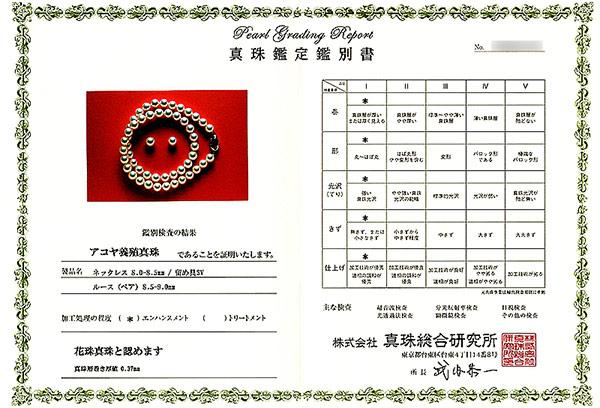花珠真珠2点セットあこや真珠ネックレス<8mm>鑑別書付 NE-2134