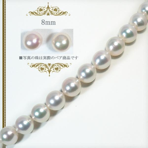 2点セットあこや真珠ネックレス<8mm> NE-1967