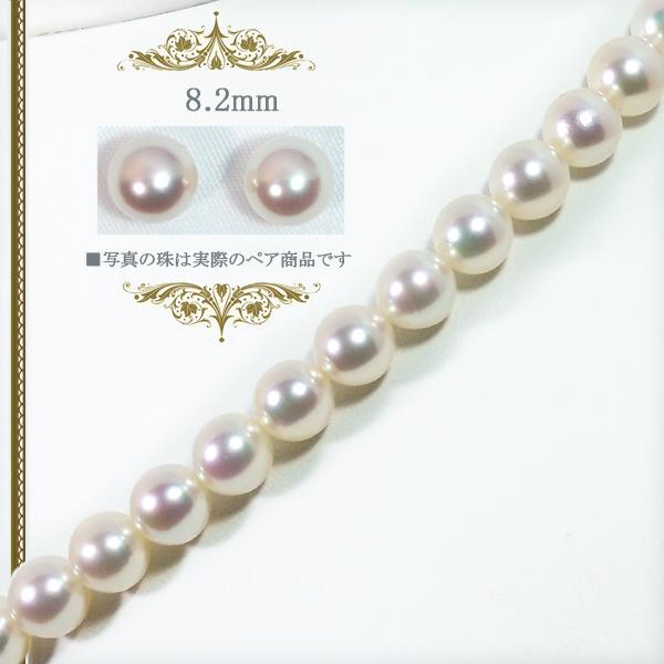 無調色花珠真珠2点セットあこや真珠ネックレス<8mm>鑑別書付 NE-2132