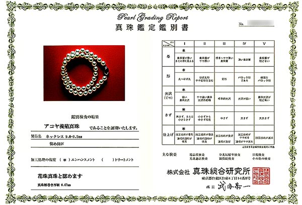 花珠真珠 あこや真珠ネックレス<9〜9.5mm> 鑑別書付 N-11544