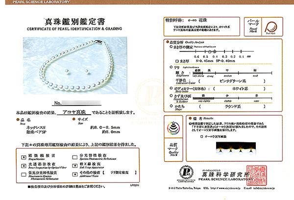 花珠真珠2点セットあこや真珠ネックレス<8mm>鑑別書付 NE-2286