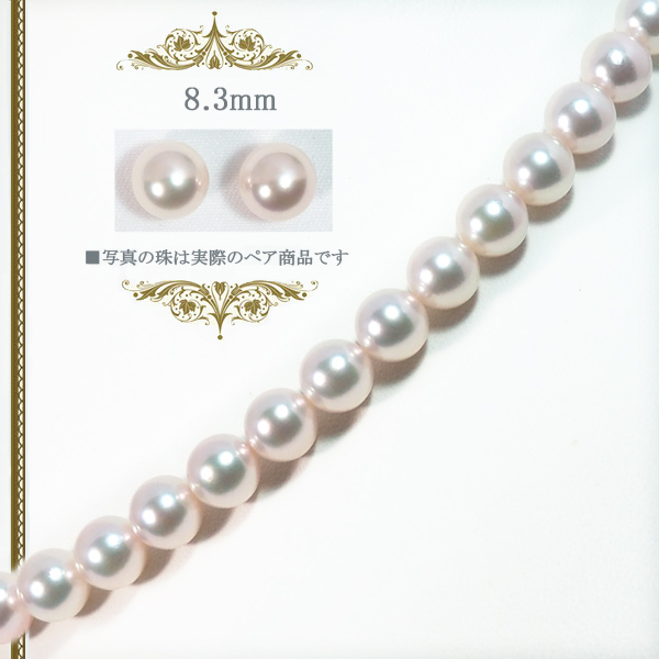 花珠真珠2点セットあこや真珠ネックレス<8mm>鑑別書付 NE-2284
