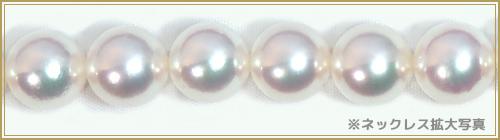 花珠真珠 範疇2点セット ナチュラルホワイトカラー<8.5mm>鑑別書付 NE-2080