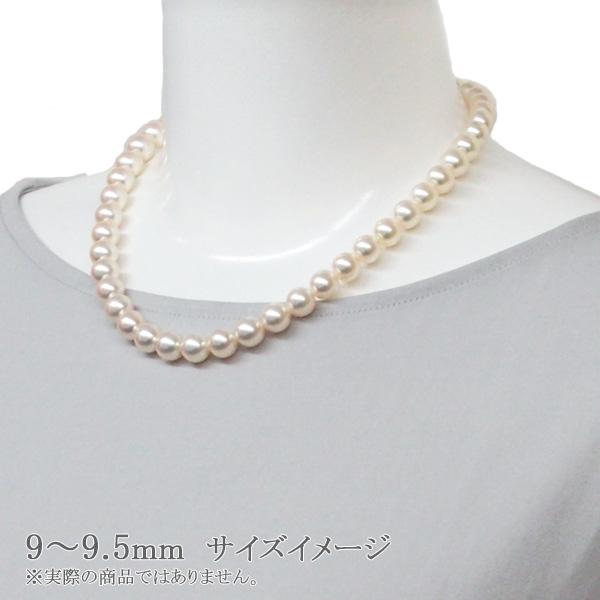 オーロラ天女花珠真珠あこや真珠ネックレス<9〜9.5mm>鑑別書付 N-11556