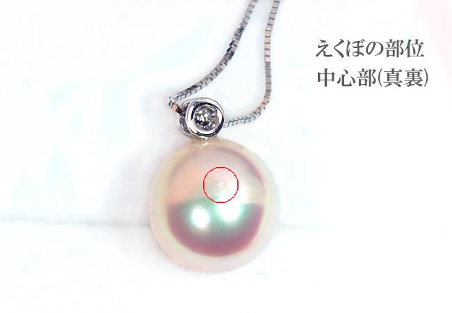 南洋真珠 ペンダントネックレス<9.2mm> K18WG・ダイヤモンド 0.03ct ベネチアンチェーン P-8319