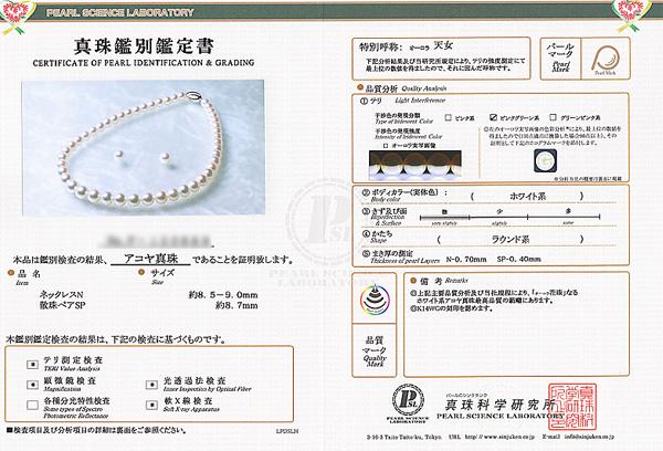 オーロラ天女花珠真珠2点セットあこや真珠ネックレス<8.5mm>鑑別書付 NE-2228