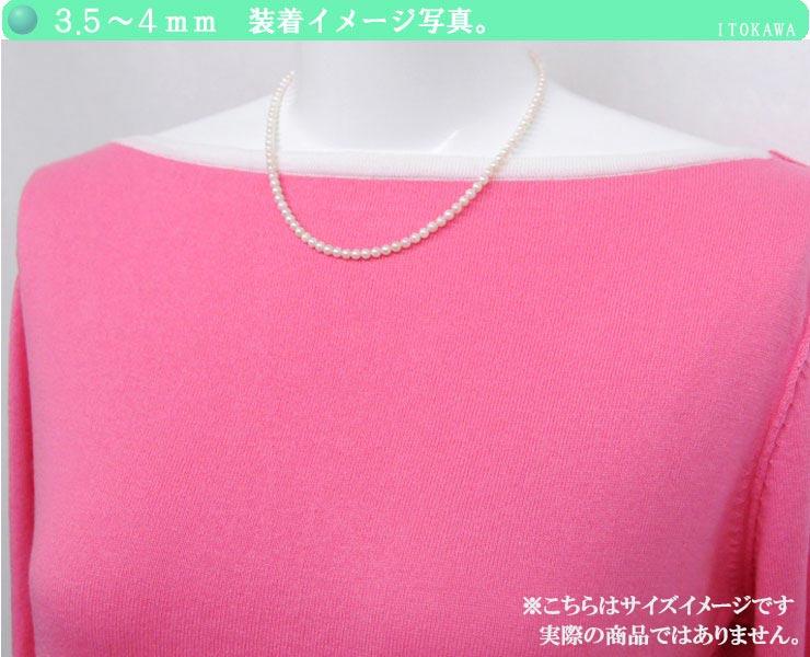 あこや真珠 ベビーパールネックレス<3.5〜4mm>アジャスター・K18YG N-11196