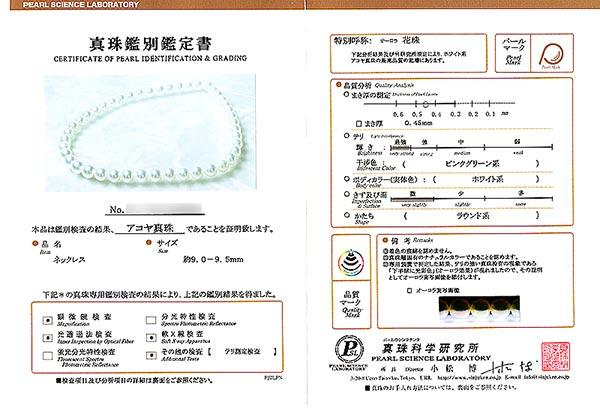 花珠真珠 無調色あこや真珠ネックレスパールネックレス<9〜9.5mm>アコヤ真珠 鑑別書付 N-11311