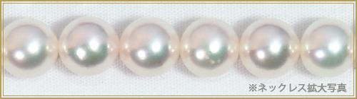 あこや真珠パールネックレス<6.5〜7mm>N-11864