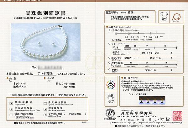 無調色 花珠真珠2点セット あこや真珠ネックレス<9mm>鑑別書付 NE-1846
