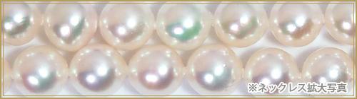 ロングネックレス(131cm)あこや真珠ネックレス<7.5〜8mm>N-11900