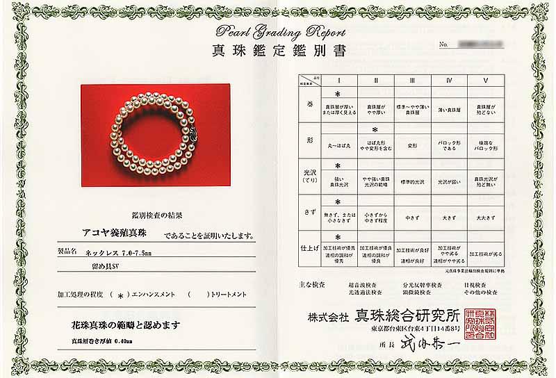 花珠真珠 範疇あこや真珠ネックレスパールネックレス<7〜7.5mm>アコヤ真珠 鑑別証付き N-6395