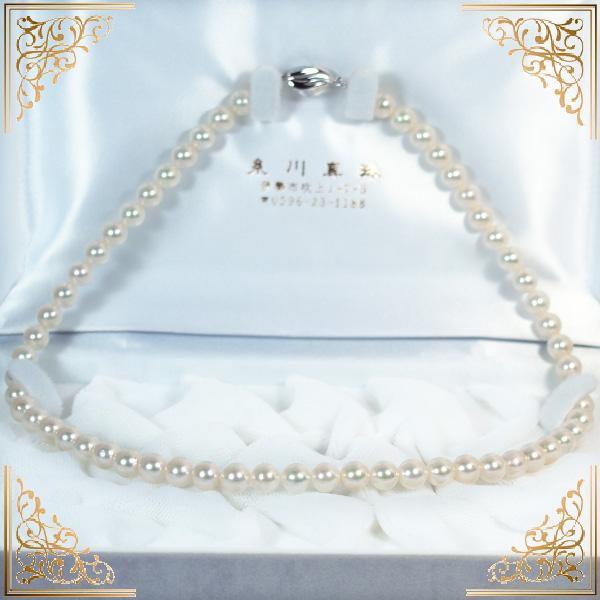 あこや真珠 無調色 パールネックレス<6.5〜7mm> N-11324