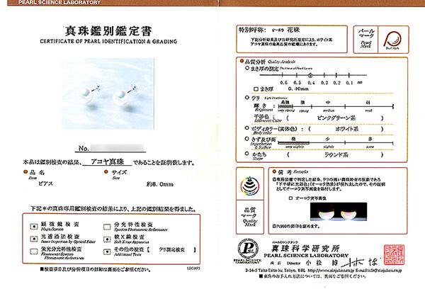花珠真珠 あこや真珠ピアス<8mm>スタッド・PT900 鑑別書付 PE-7088