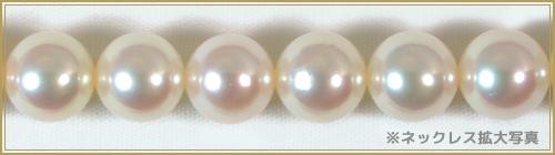 花珠真珠 範疇あこや真珠ネックレスパールネックレス<7〜7.5mm>アコヤ真珠 鑑別証付き N-10066