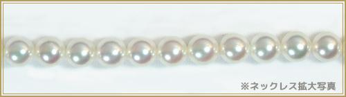無調色 あこや真珠ネックレスパールネックレス<6.5〜7mm>アコヤ真珠 N-11327