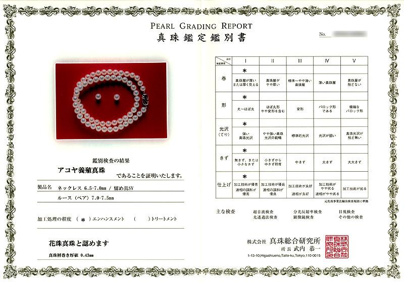 花珠真珠2点セット あこや真珠ネックレス<6.5mm> 鑑別書付 NE-1516