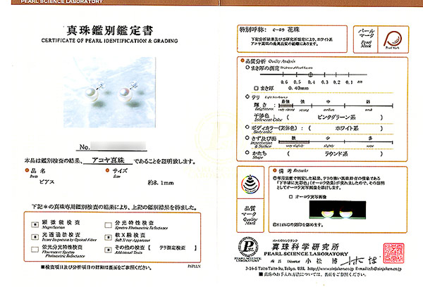 花珠真珠 あこや真珠ピアス<8.1mm>スタッド・K14WG 鑑別書付 PE-7032
