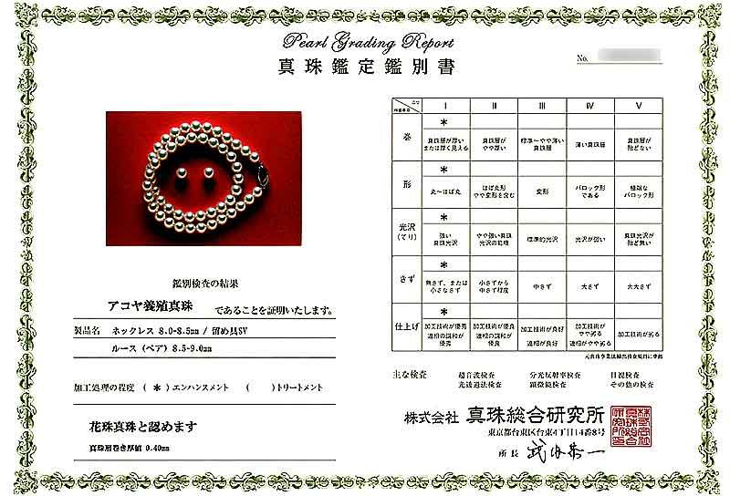 花珠真珠2点セットあこや真珠ネックレス<8mm>鑑別書付 NE-2064