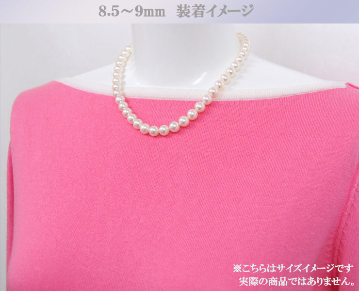 花珠真珠あこや真珠ネックレスパールネックレス<8.5〜9mm>アコヤ真珠 鑑別書付 N-11228