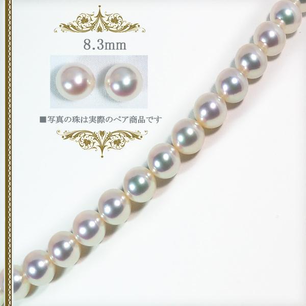 無調色 花珠真珠2点セット<8mm>鑑別書付 NE-2030