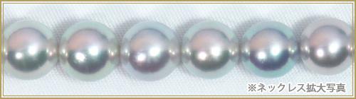 ブルーローズ グレー系無調色あこや真珠ネックレス<8〜8.5mm>鑑別書付 N-12008
