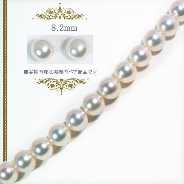 無調色花珠真珠2点セットあこや真珠ネックレス<8mm>鑑別書付 NE-2032