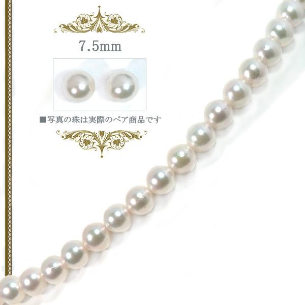 2点セットあこや真珠ネックレス<7.5mm>NE-2263