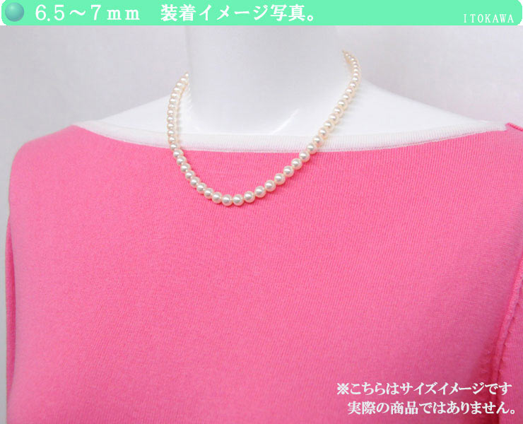 花珠真珠あこや真珠ネックレスパールネックレス<6.5〜7mm>アコヤ真珠 鑑別書付 N-10366