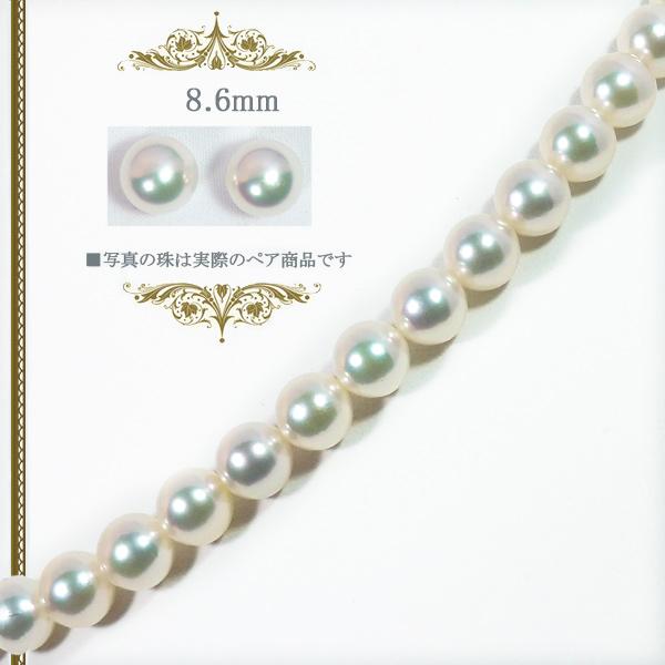無調色花珠真珠2点セットあこや真珠ネックレス<8mm>鑑別書付 NE-2068