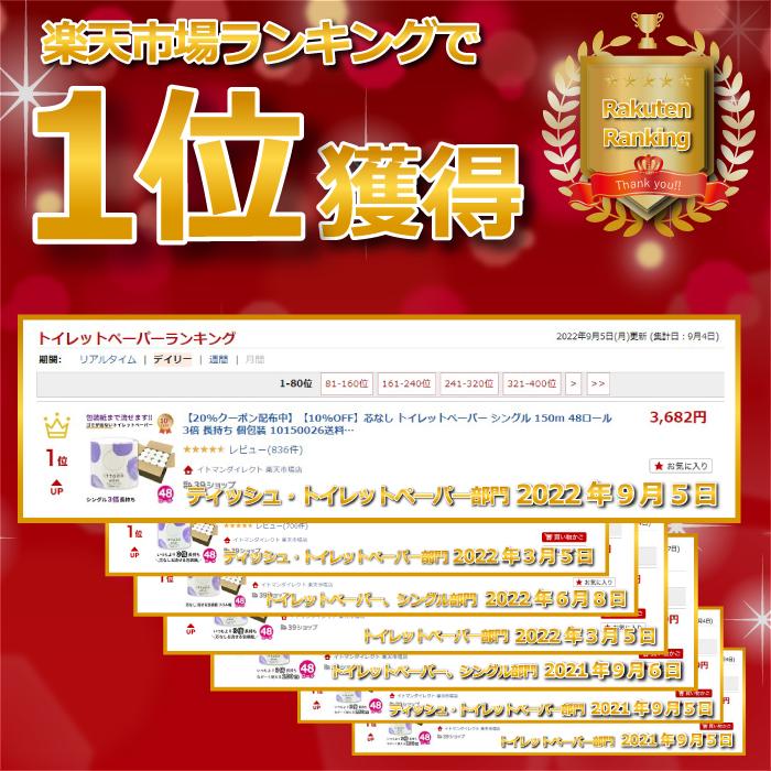 イットコ 芯なし SLIM 1ロール 150m シングル 48個 10150008[◇]【re】
