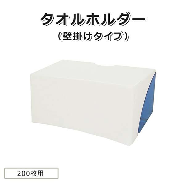 ペーパータオル ホルダー PT200 【st】 横型 壁掛けタイプ 7600113[◇]