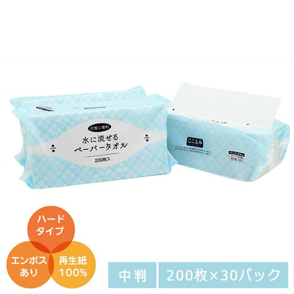 水に流せる ペーパータオル 200枚 ハードタイプ 50200011[◇]