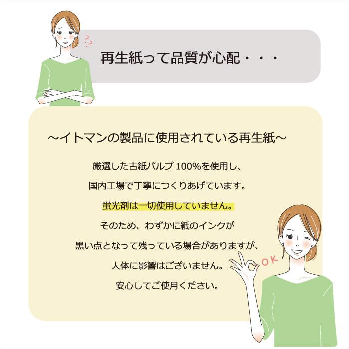 イットコ詰め替えティッシュハーフサイズ 50組 100個入 20050003[◇]