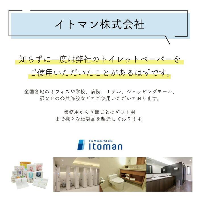 イトマン 1ロール 150m シングル ミシン目 48個 10150020[◇]【re】