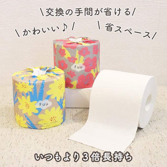 トイレットペーパー ダブル 3倍巻き 75m 2柄入 24個 Fuu フゥ 10150029 [ギフト][熨斗対応][◇]