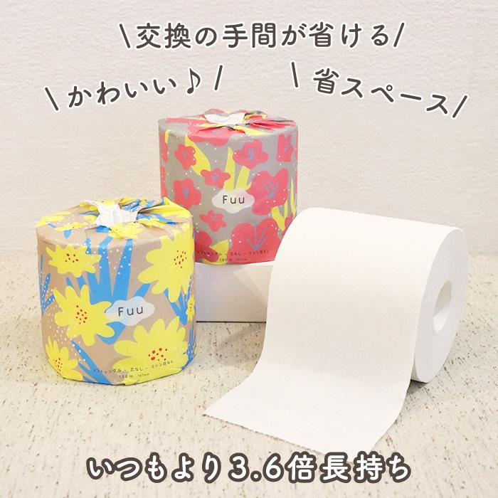 トイレットペーパー シングル 3.6倍巻き 180m 2柄入  30個 芯なし Fuu フゥ 10180010 [ギフト][熨斗対応][◇]