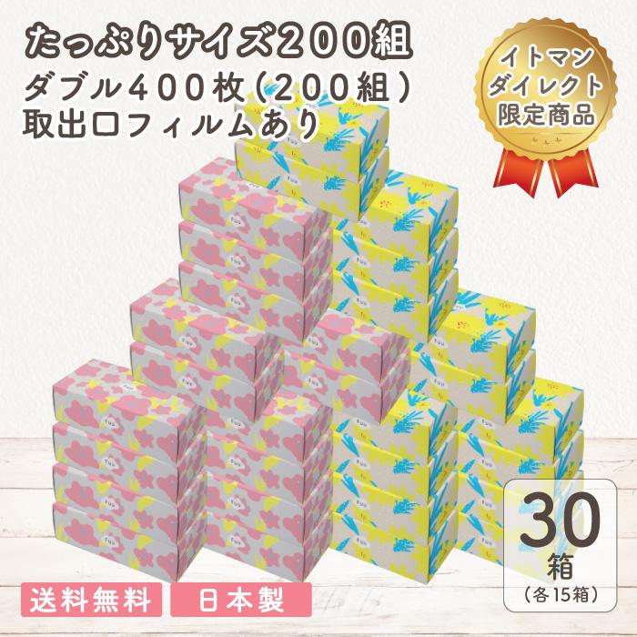ティッシュペーパー 200組 2柄入 30個 Fuu フゥ 20200004 [ギフト][熨斗対応][◇]