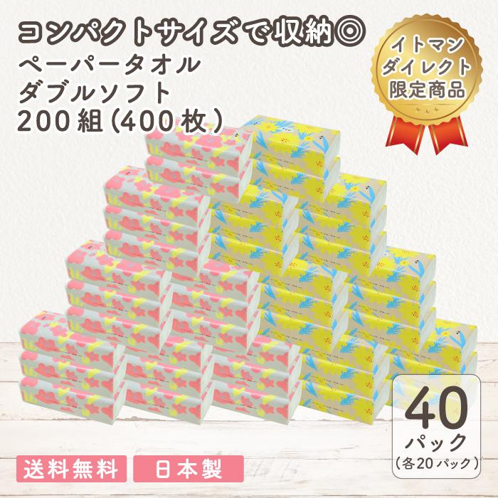 ペーパータオル ダブルソフト 200組 2柄入 40パック Fuu フゥ 50200033[ギフト][熨斗対応][◇]