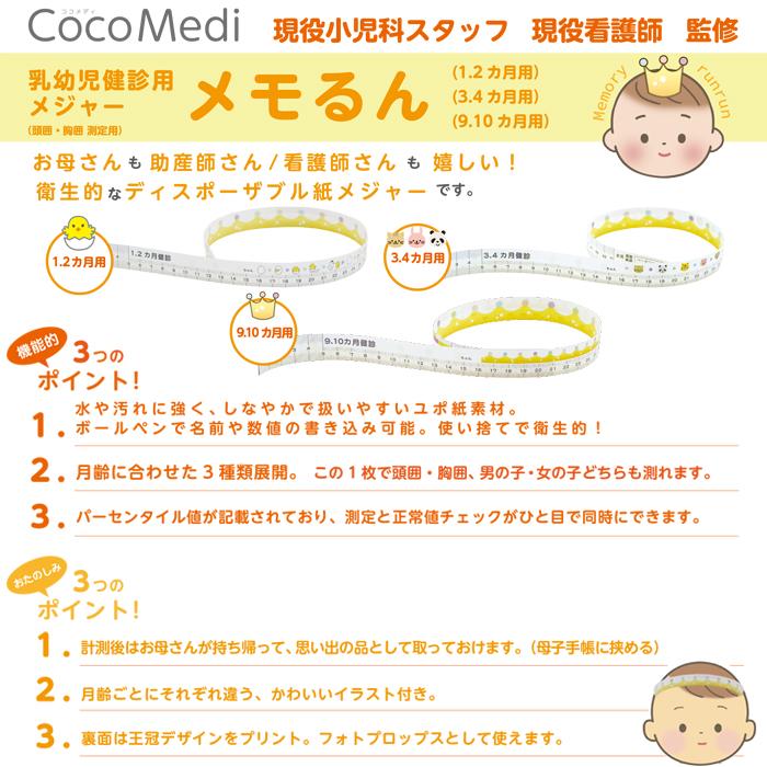 [3サイズ展開] [代金引換不可] 乳幼児 健診 メジャー メモるん 300枚入 生後1.2ヵ月 生後3.4ヵ月 生後9.10ヵ月 送料無料【大阪出荷】