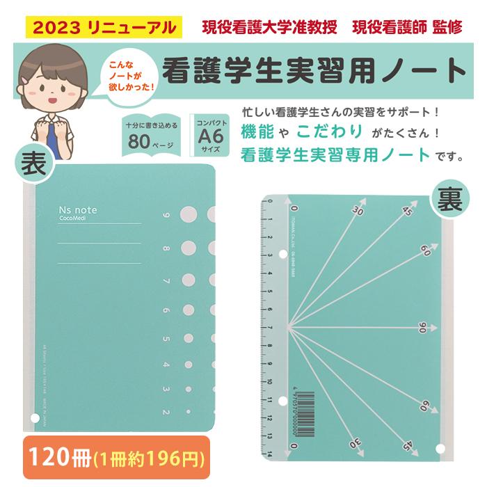 看護学生 実習用 ノート 120冊入  CocoMedi ココメディ 【送料無料】