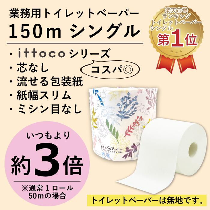 【限定パッケージ】 イットコ 芯なし SLIM 1ロール 150m シングル 48個 10150019[◇]